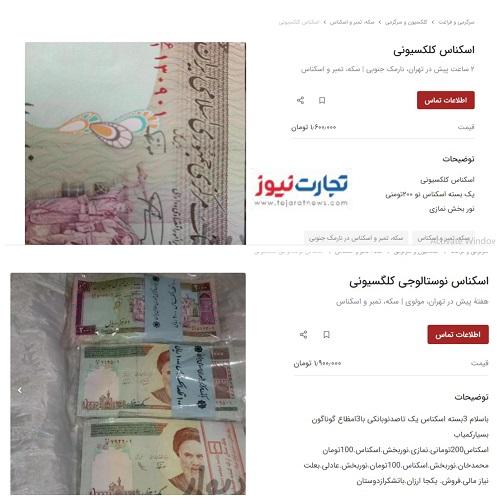 قیمت اسکناس