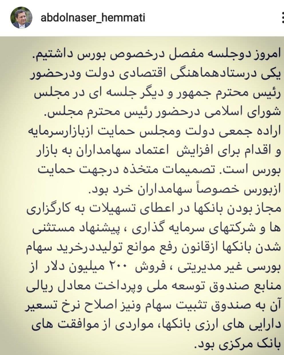 پست اینستاگرامی همتی درباره بورس + سند