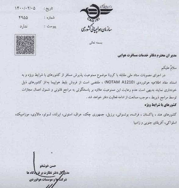 لیست جدید کشورهای ممنوع برای سفر مشخص شد