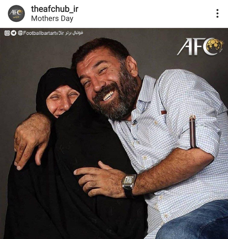 AFC داغ دل ها را تازه کرد! + عکس دیده نشده