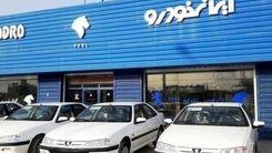 قرعه کشی محصولات جدید ایران خودرو آغاز شد+جدول قیمت