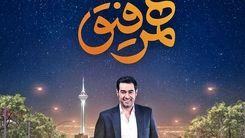 مهمان این هفته همرفیق شهاب حسینی کیست؟