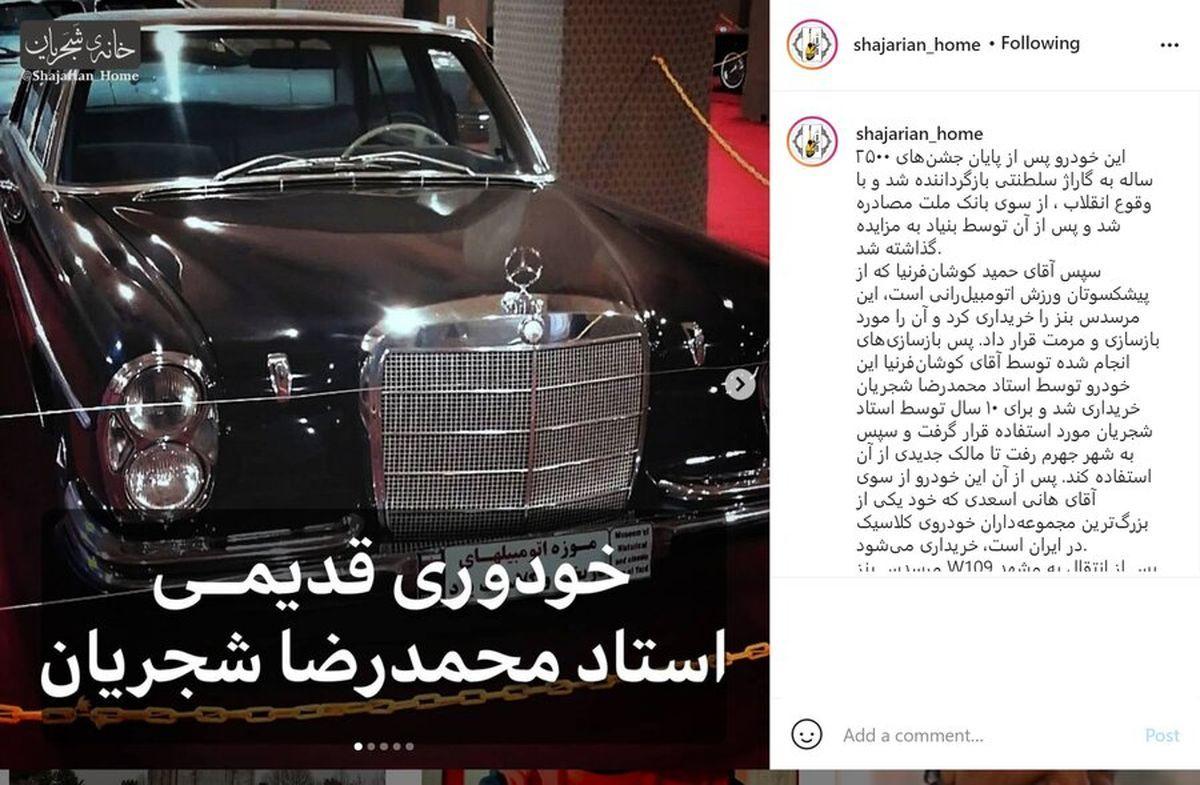 محمدرضا شجریان چه خودرویی سوار می شد +عکس