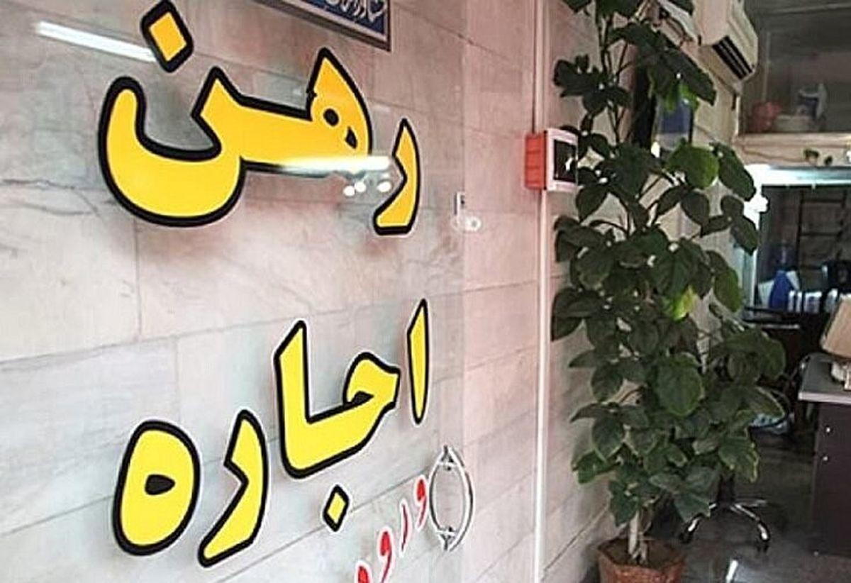 خانه ارزان شد/هزینه رهن کامل کوچک متراژهای تهران +جدول