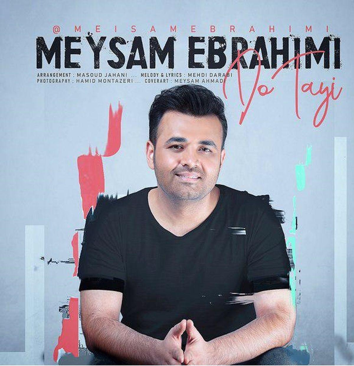 دانلود رایگان آهنگ عاشقانه دوتایی/ میثم ابراهیمی