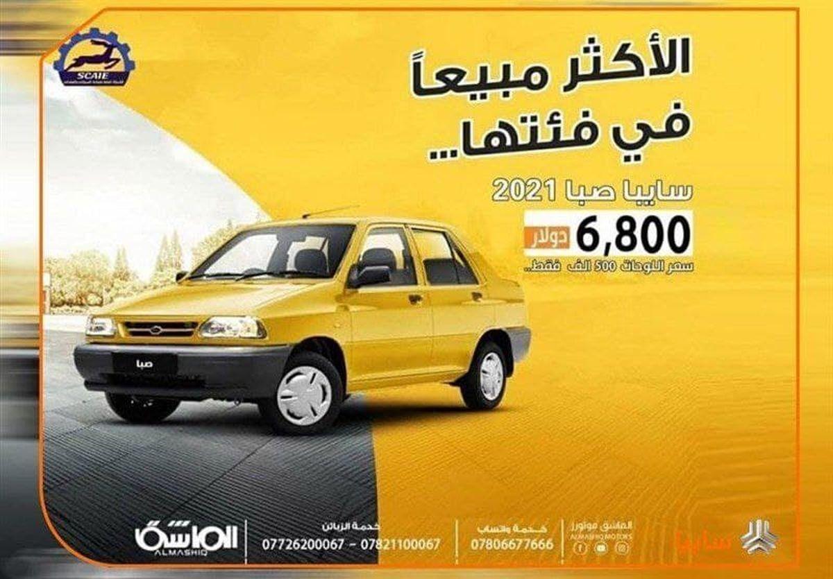 قیمت باورنکردنی پراید در سایت های خرید و فروش خودرو عراق