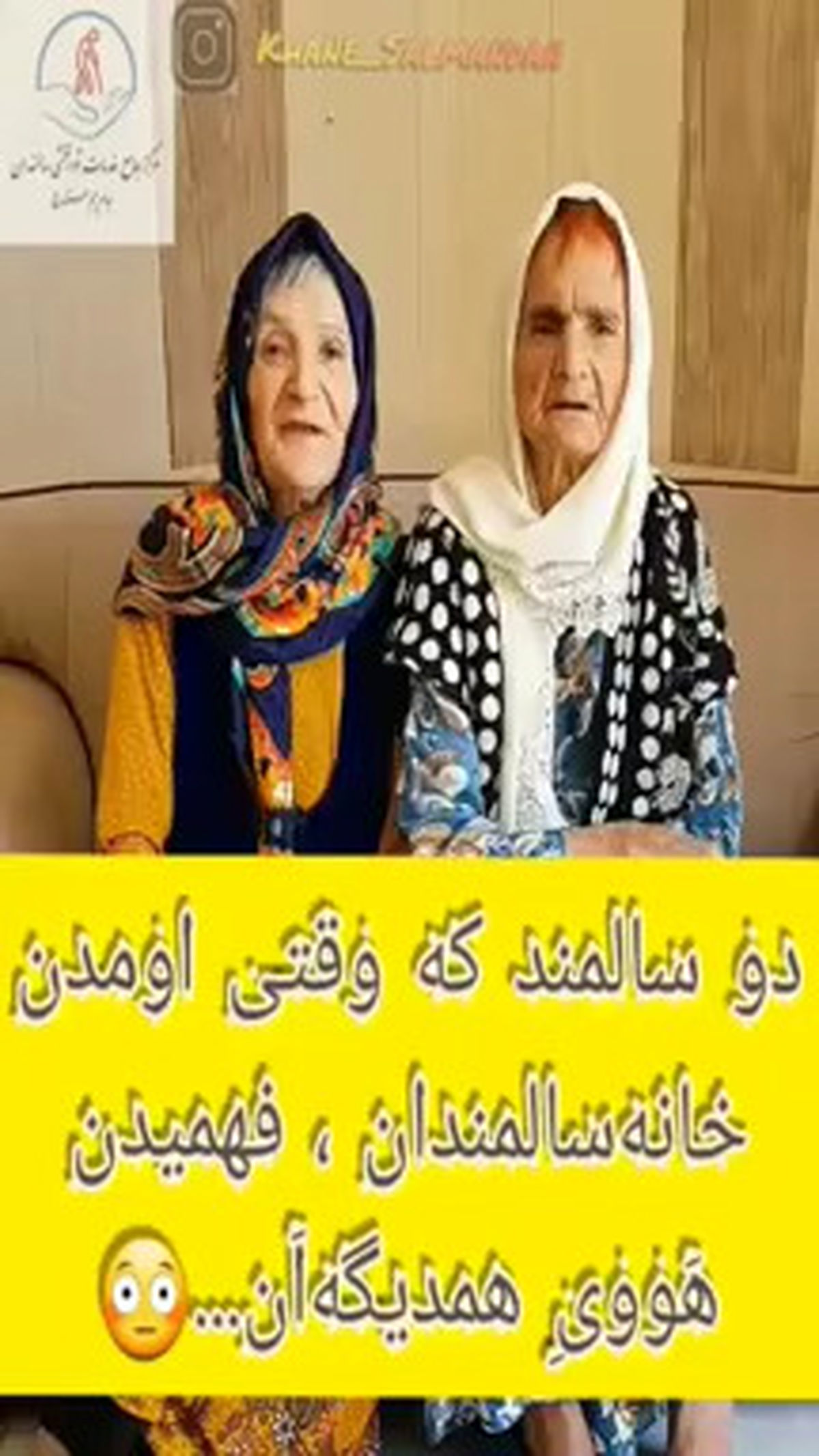 دو زن وقتی اومدن خانه سالمندان فهمیدن هووی هم اند +فیلم باورنکردنی