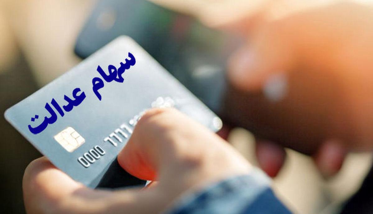 برای دریافت کارت اعتباری سهام عدالت چه کنیم؟+جزئیات