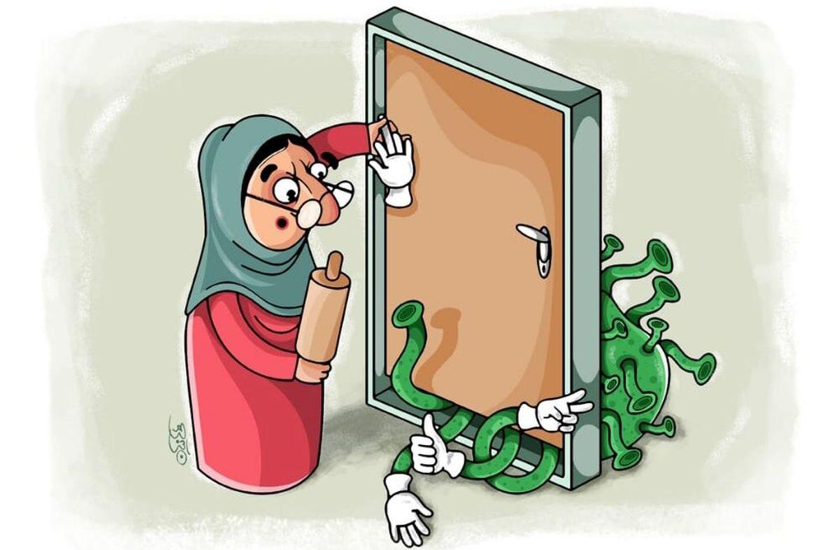 بگذارید کرونا پشت در بماند