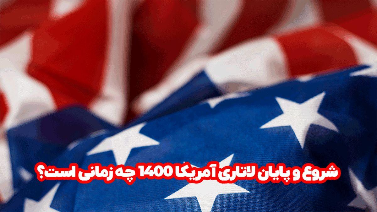 شروع و پایان لاتاری آمریکا 1400 چه زمانی است؟