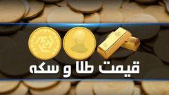 قیمت سکه در بازار ۱۷ مهر