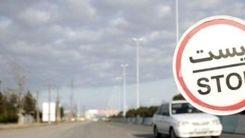 ممنوعیت تردد خودروها از چه ساعتی شروع میشود؟/محدودیت تردد