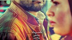 حامد بهداد در فیلم قصر شیرین ایفای نقش کرد + عکس جنجالی