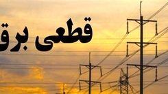 ساعت های قطعی برق تهران اعلام شد