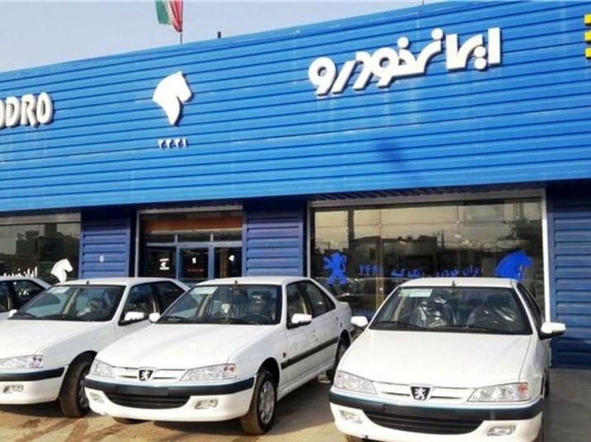 فوری/زمان پیش فروش ایران خودرو مشخص شد+برای جزئیات بیشتر کلیک کنید