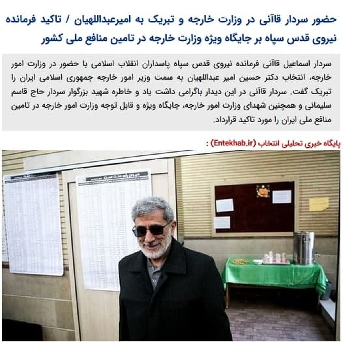 سردار قاآنی به وزارت خارجه رفت +عکس