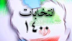 زمان ثبتنام داوطلبان انتخابات شوراها+ تشریح جزئیات