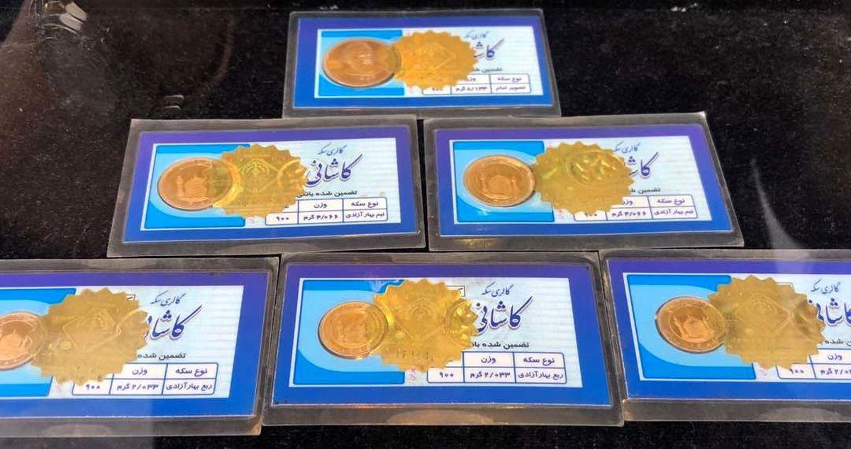 آخرین قیمت سکه 10 اردیبهشت 1400 اعلام شد+جدول قیمت