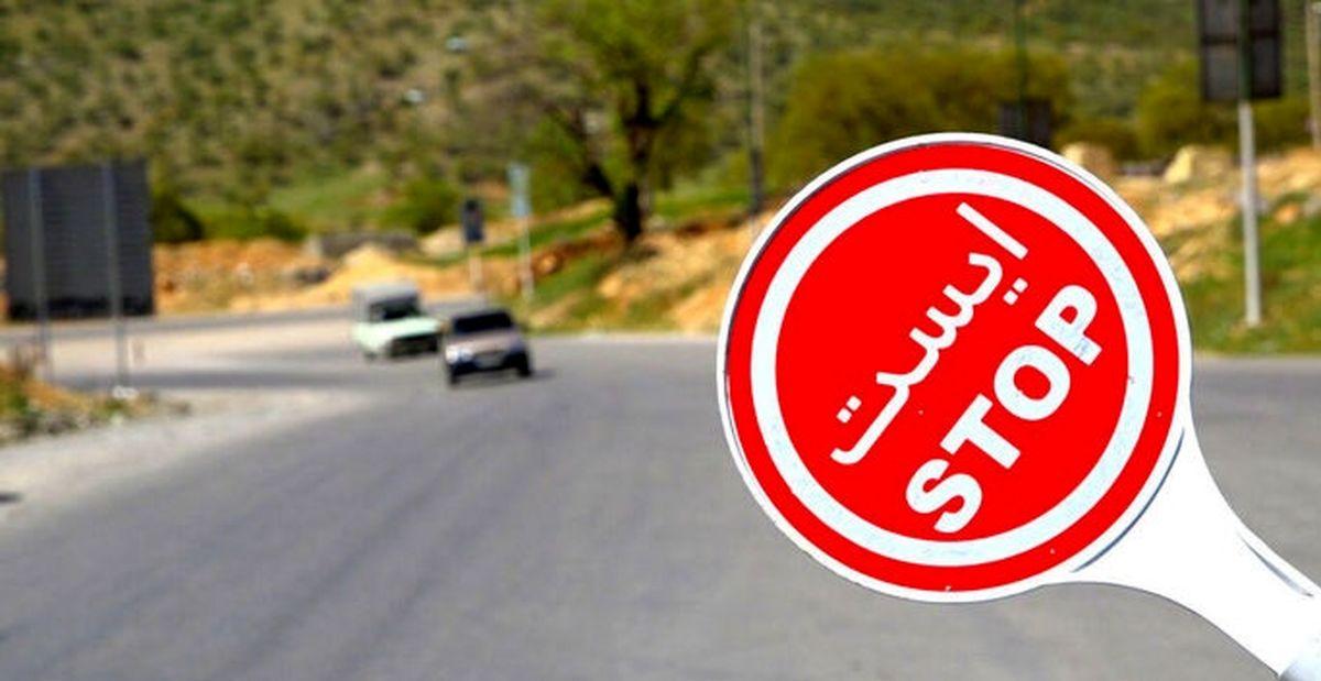 خبر فوری/ خروج از تهران ممنوع شد+جزئیات بیشتر