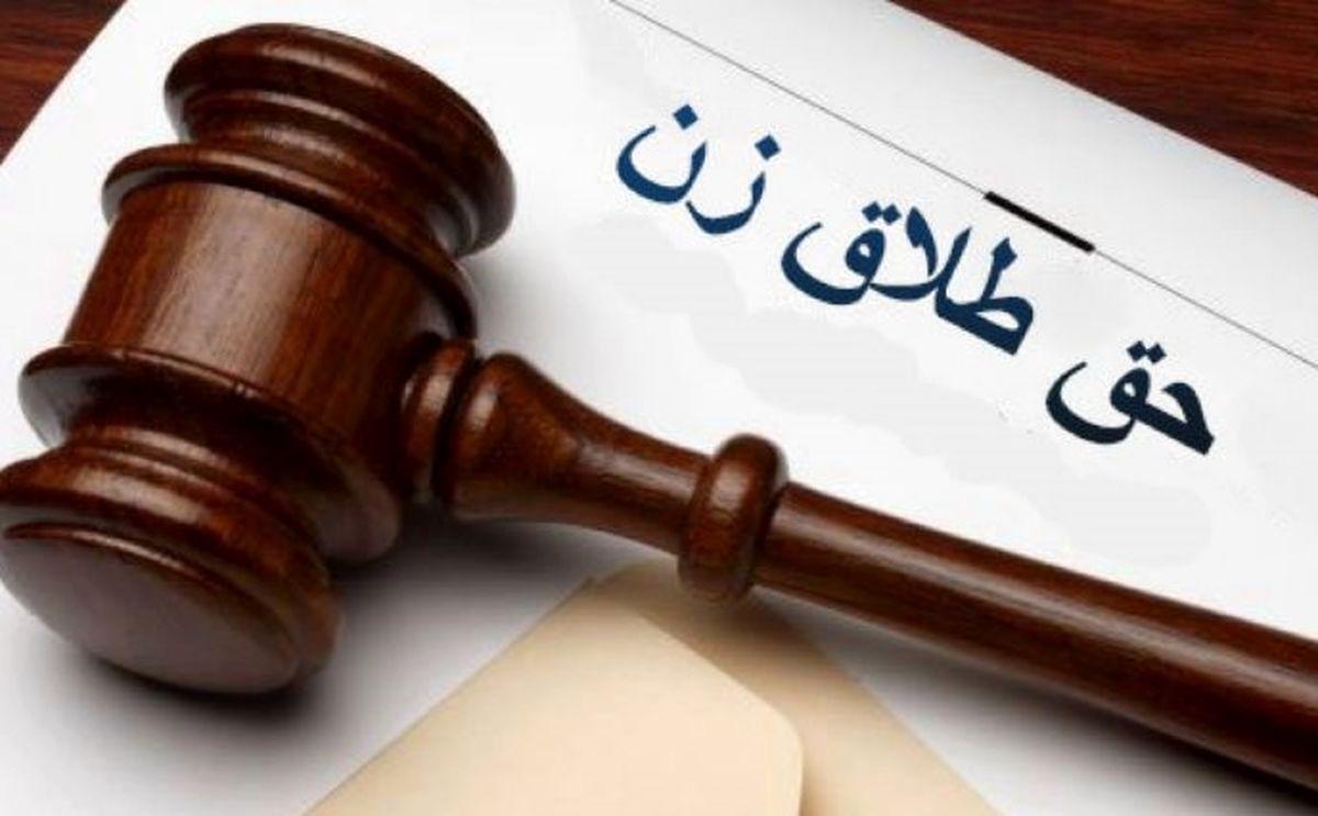 دادگاه چه زمانی حق طلاق را به زن میدهد؟+فیلم داغ