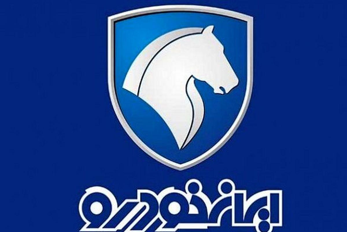 فوری/ آغاز پیش فروش جدید ایران خودرو از چهارشنبه +جزئیات