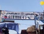 طالبان تابلوهای چندین آموزشگاه راپاره کرد! +فیلم