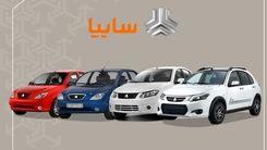 پیش فروش سایپا/قیمت خودروهای سایپا دوشنبه ۳۰ فروردین ۱۴۰۰