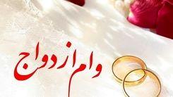 پیشبینی افزایش وام ازدواج به ۲۰۰ میلیون تومان
