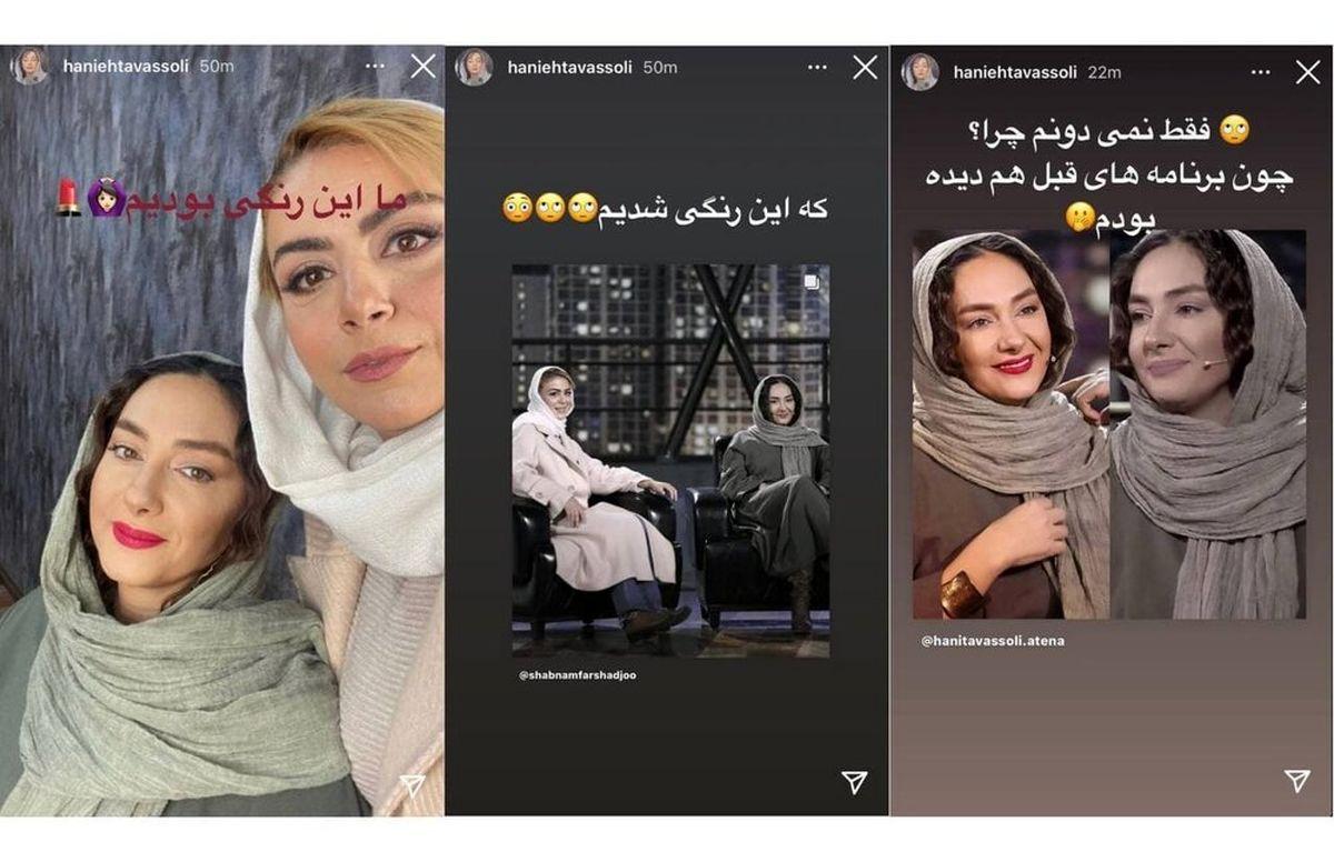 واکنش هانیه توسلی به سانسور چهرهاش در برنامه «همرفیق»+ عکس