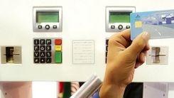 اطلاعات روی کارت سوخت تاثیری بر میزان سهمیه بنزین ندارد