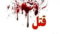 قتل هولناک دختر تهرانی به دست عمه بی رحم