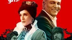 انتقادات جدید از سریال دراکولا مهران مدیری!+فیلم دیده نشده