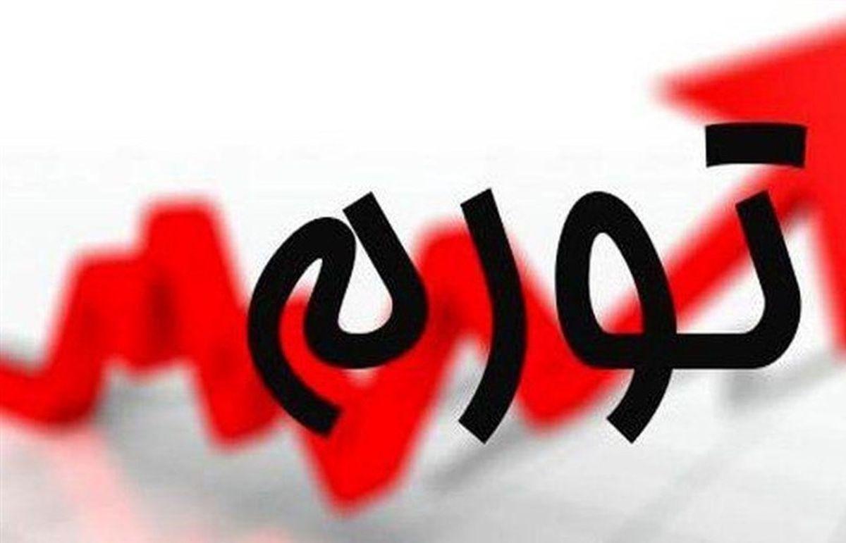 سرنوشت تورم در ایران!