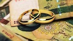 وام ازدواج با شرط عجیب!